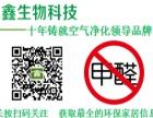 南昌室内车内环境污染检测、治理(除甲醛)