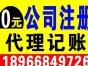公司注册 供地注册 代理记账 报税 工商年检代理