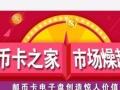宁夏蓝海文化收藏品交易中心