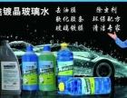 汽车玻璃水防冻液配方和设备一站式购齐
