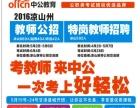 四川省教师公招考试笔试辅导课程协议系列(甘洛分校)