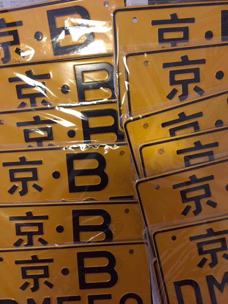 京A,京B摩托车加油牌