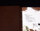 西安普智菜谱设计制作、同学录、产品画册