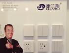 德兰旭墙壁开关加盟 家用电器 投资金额 1-5万元