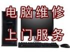 上海长宁区古羊路,黄金城道,玛瑙路附近上门维修电脑