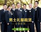 上海新郎礼服出租店国际品牌云集
