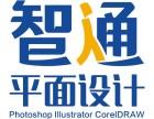 东莞东城平面设计培训班,来智通平面设计学院