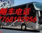 长治到惠州长途客车 17768192956