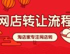 西北地区3C数码TM标旗舰店动态全红天猫网店出售