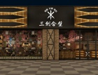 三剑合璧超越了所有同类餐饮品牌,持续引领加盟开店潮!
