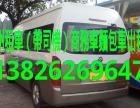 广州租车 商务车 面包车 带司机出租13826269647