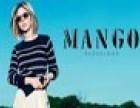 芒果(Mango)女装加盟
