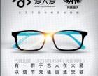 爱大爱手机眼镜亳州市哪里有卖的?怎么代理加盟