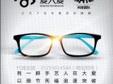 爱大爱手机眼镜济宁市有代理商吗?火爆产品招代理