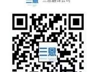 大连中译英翻译公司专业英语笔译翻译用收费标准