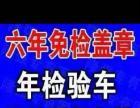 邵阳市车辆管理所专业代开异地委托书6年免检