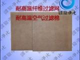 南京250度高温棉,杭州AE-100过滤棉,苏州汽配厂高温棉