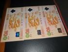 上海高价回收连体钞 回收龙钞 奥运纪念钞