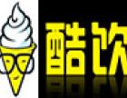 酷饮冰淇淋加盟