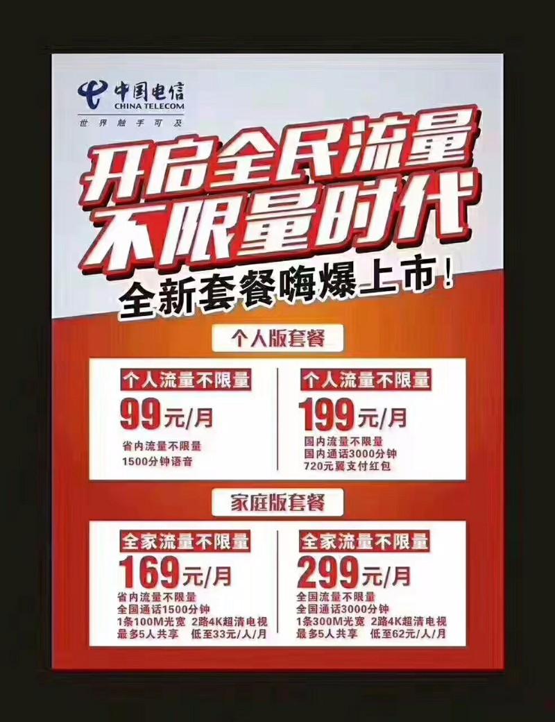2018年咸阳电信宽带新装续费资费政策业务办理!