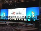置顶呼市专业会议投影机租赁 高清LED p4大屏 灯光出租