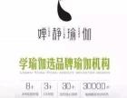 婵静瑜伽加盟部中国西安加盟 娱乐场所