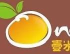 壹水果水果加盟