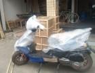 珠海中山发摩托车电动车行李搬家包裹到浙江上海江苏物流公司