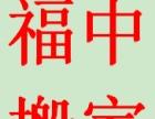 福中福中 专业安装网购家具搬运家具