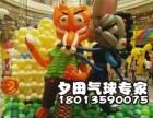 扬州夕田气球培训 扬州夕田气球学习 扬州专业气球布置培训