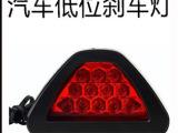 F1赛车车灯 汽车摩托车加装刹车灯 LED爆闪灯 频闪灯 车尾灯