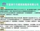 宁夏闽宁月嫂家政服务有限公司(彭阳加盟店)