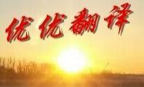 北京优优翻译(西宁)为您提供翻译服务