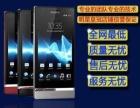 长沙SONY售后 索尼手机换屏幕多少钱