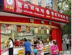 紫燕百味鸡加盟流程 紫燕百味鸡怎么加盟 北京紫燕百味鸡公司