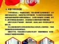 全国连锁 专业服务 CCTV上榜品牌
