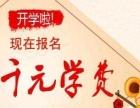 天津新东方烹饪学校【新春学厨师专享优惠】名额有限!