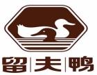 留夫鸭熟食店加盟 留夫鸭加盟费用及条件