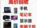 武汉三镇手机回收,笔记本,新旧手机,平板,电脑上门回收