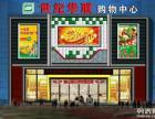 世纪华联超市加盟