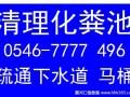 东营东城西城垦利疏通下水道市政管道清洗7777496抽粪吸污