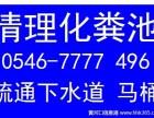 东营东西城垦利管道疏通清洗化粪池清理7777496