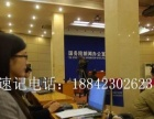 石家庄个人专业速记 速录服务 会议记录