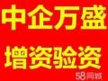 北京专业注册1-10亿公司