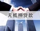 鄢陵短期贷款公司