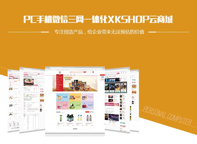 门户网站/商城/企业定制/H5响应式/微 信小程序