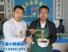 武汉小吃培训 武汉热干面小吃培训 牛肉面小吃培训到文昌