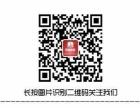 【十大木门品牌】爱尚家木门加盟 投资金额1-5万元