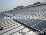 太阳能支架,构建,分布式,兆瓦级别光伏支架配件一体化供应