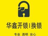 江阴周庄开锁换锁丨江阴周庄配汽车钥匙丨江阴周庄修锁换锁